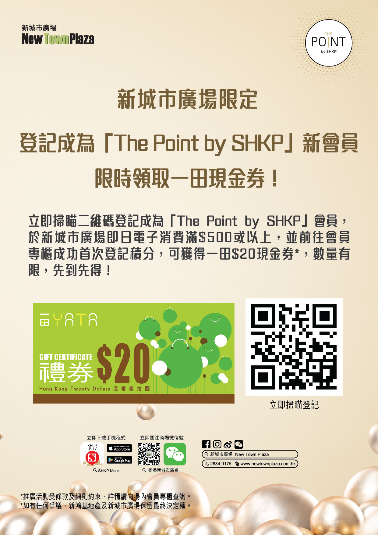 "Register as member of ""The Point by SHKP"" and get YATA cash coupon!"