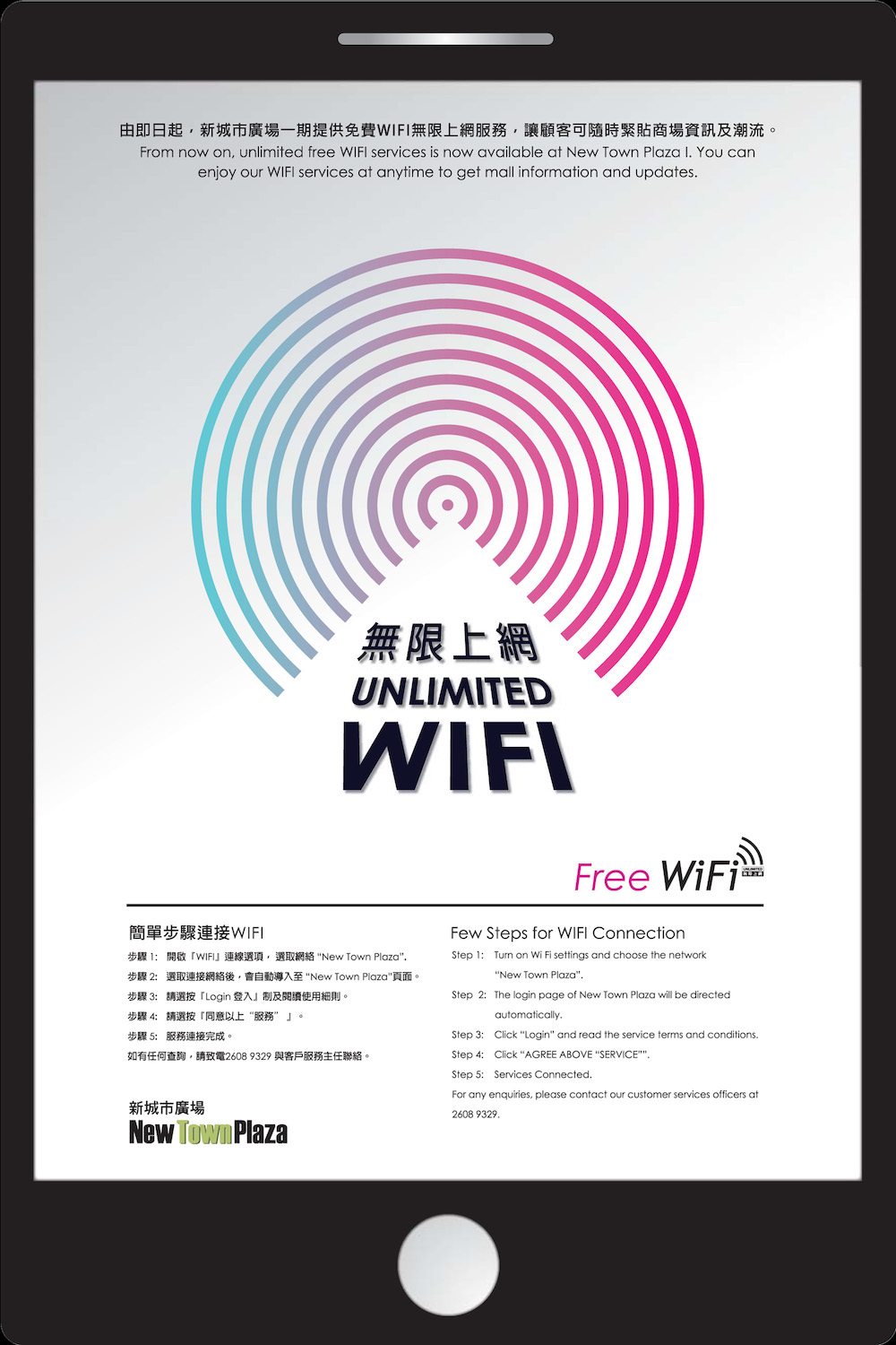 Unlimited Free WIFI
